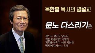 옥한흠 목사의 명설교 더울림│분노 편
