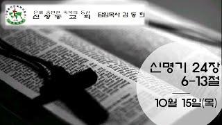 20201015 새벽설교