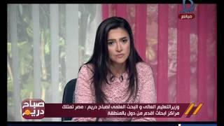 صباح دريم| وزير التعليم العالى والبحث العلمى: يعلق على قرارات الرئيس السيسي بـ