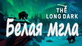 The Long Dark - испытание белая мгла # 1