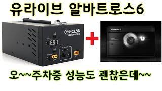 유라이브 알바트로스6 블랙박스 개봉기