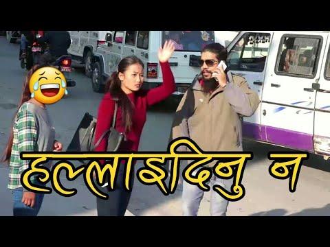 Nepali Prank - Hallaidinu Na (हल्लाइदिनु न) ! Lol Nepal
