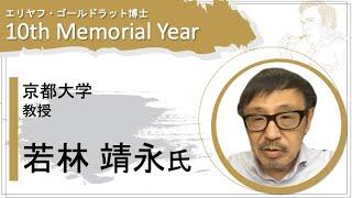 京都大学 若林靖永 教授