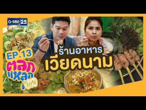 รวมร้านอาหารเวียดนาม - วันที่ 14 Jan 2020