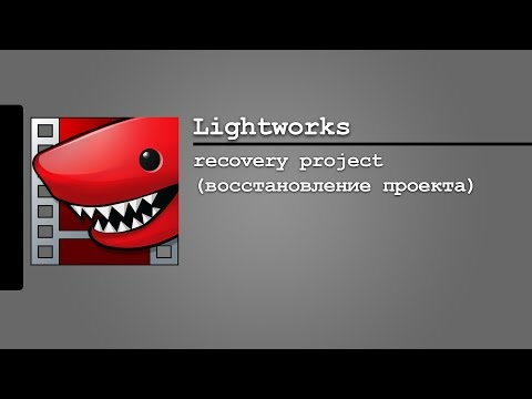 Lightworks-recovery project...