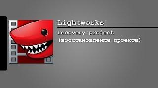 Lightworks-recovery project (восстановление проекта)