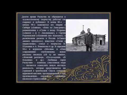 В Г  Распутин биография