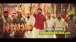 CHUVANNA PULARI | Song | PAROLE | Mammootty | Sharrath Sandith | Miya | Antony D'cruz