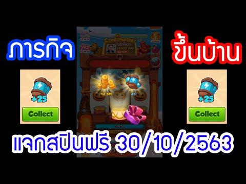 แจกสปิน 75 ล่าสุด 30/10/2563 #Coin Master