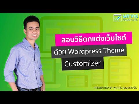 สอนวิธีตกแต่งเว็บไซต์ ด้วย WordPress Theme Customizer 🌈