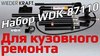 Набор гидравлического инструмента для кузовного ремонта WDK-87110. Обзор и применение