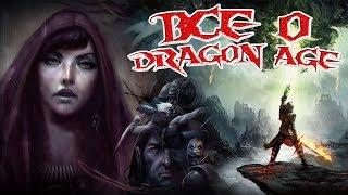 bCE O Dragon Age - история серии, вселенной (1/3)