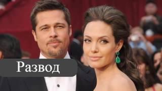Развод Бреда Питта и Анджелины Джоли
