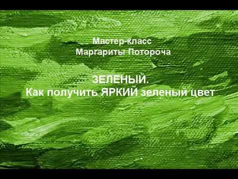 Зеленый цвет. Смешиваем краски и получаем зеленый цвет