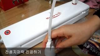 [사용리뷰]진공포장기_해피락happylock
