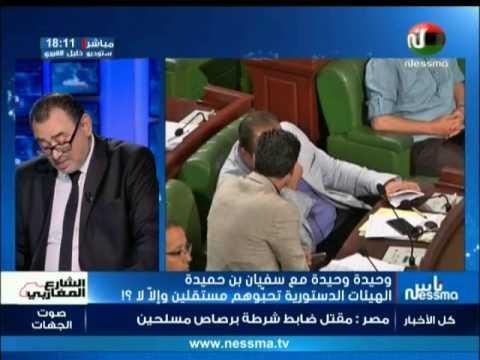 وحيدة وحيدة مع سفيان بن حميدة : الهيئات الدستورية تحبوهم مستقلين ولا لا !!