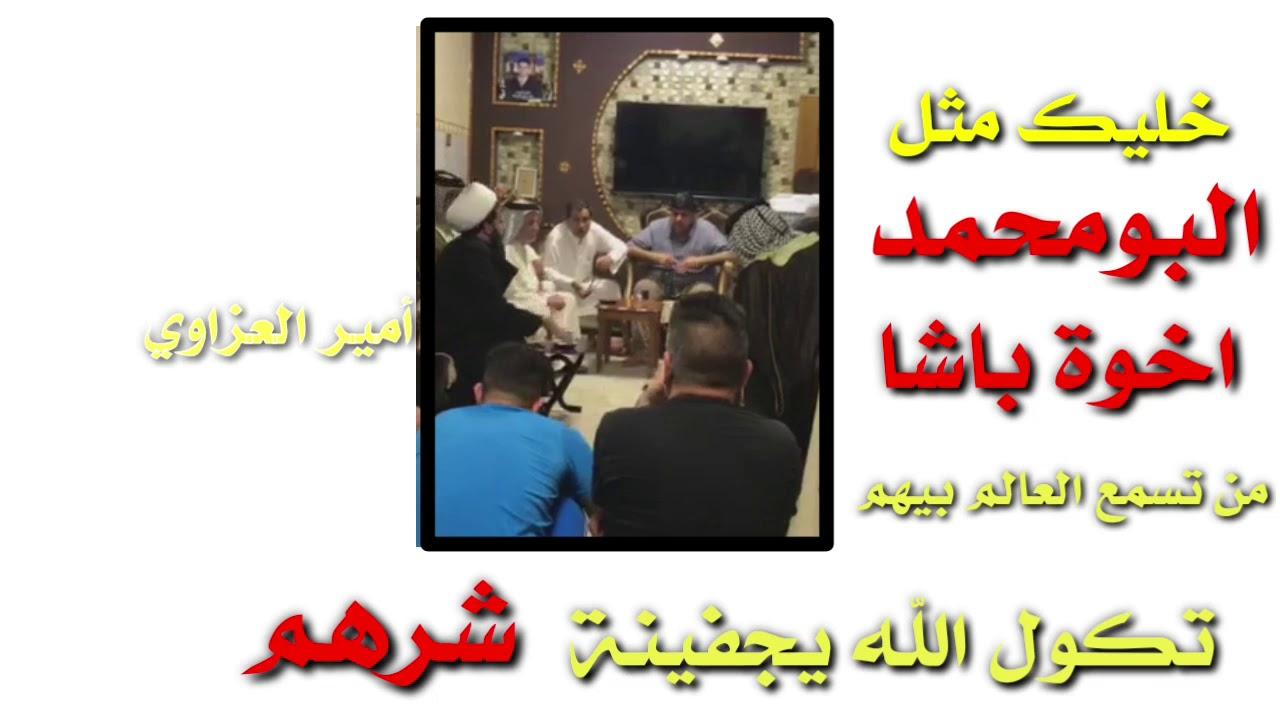 شاهد ماذا فعل ال محمداوي عزاوي ستوري  حسب طلب أحد الاخوة  (اخوة باشا )