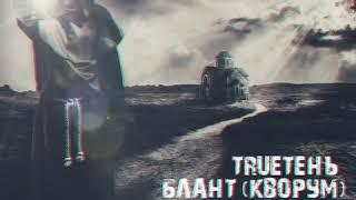 TRUEтень and Блант Кворум   Свет