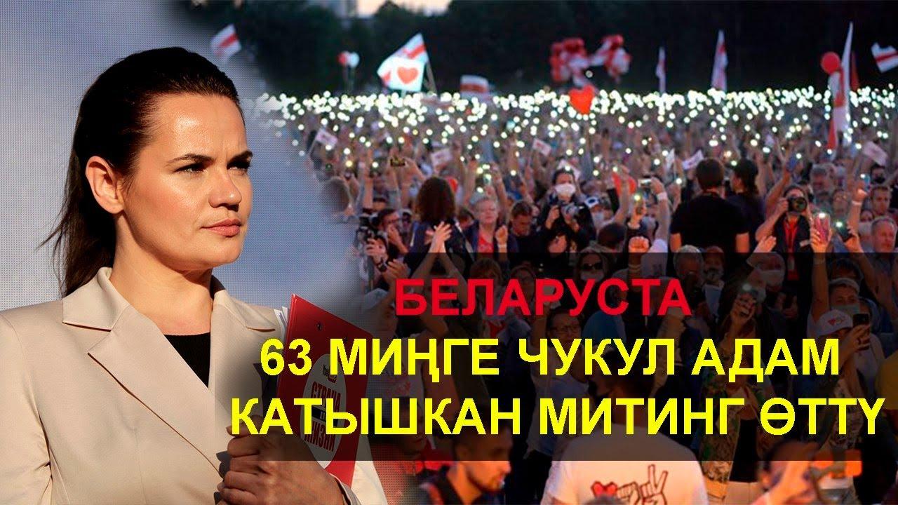 Беларуста 10 жыл ичиндеги эң ири митинг болуп өттү