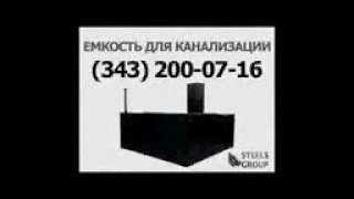 бочка под канализацию(, 2013-09-05T06:22:48.000Z)