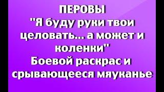 ПЕРОВЫ/\