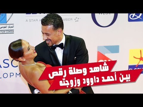 مهرجان الجونة السينمائى.. شاهد وصلة رقص بين أحمد داوود وزوجته  - 22:55-2019 / 9 / 19