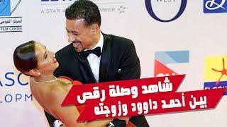 مهرجان الجونة السينمائى.. شاهد وصلة رقص بين أحمد داوود وزوجته