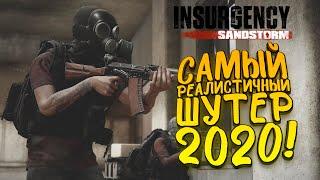 САМЫЙ РЕАЛИСТИЧНЫЙ ШУТЕР 2020! - ЭТО ТЕБЕ НЕ ТАРКОВ! - Insurgency Sandstorm смотреть онлайн в хорошем качестве бесплатно - VIDEOOO