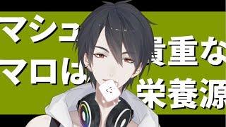 [LIVE] 【#翔onAir】03_夢追翔のトークライブ~マシュマロを食む~【にじさんじSEEDs】