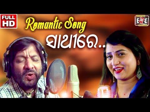SAATHIRE: ODIA ROMANTIC SONG FT RUP KUMAR RATHOD & IRA MOHANTY     MALAYA MISHRA  