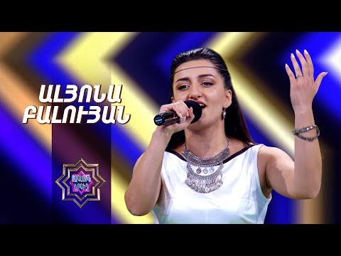 Ազգային երգիչ/National Singer 2019 - Season 1 - Episode 5/workshop 3 Alyona Baluyan - Yarkhushta