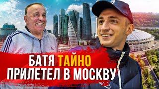 БАТЯ ТАЙНО ПРИЛЕТЕЛ В МОСКВУ! |