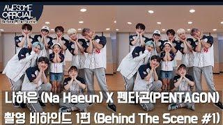 나하은 (NaHaeun)  X  펜타곤(PENTAGON)  - 콜라보 촬영 비하인드 1 편 (Behind The Scene # 1)  [ENG CC]