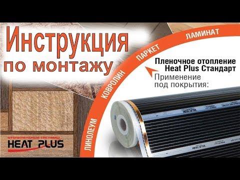 Инструкция по монтажу инфракрасной плёнки Heatplus Standart