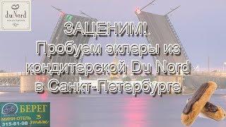 Заценим! #5 Пробуем эклеры в Санкт-Петербурге!