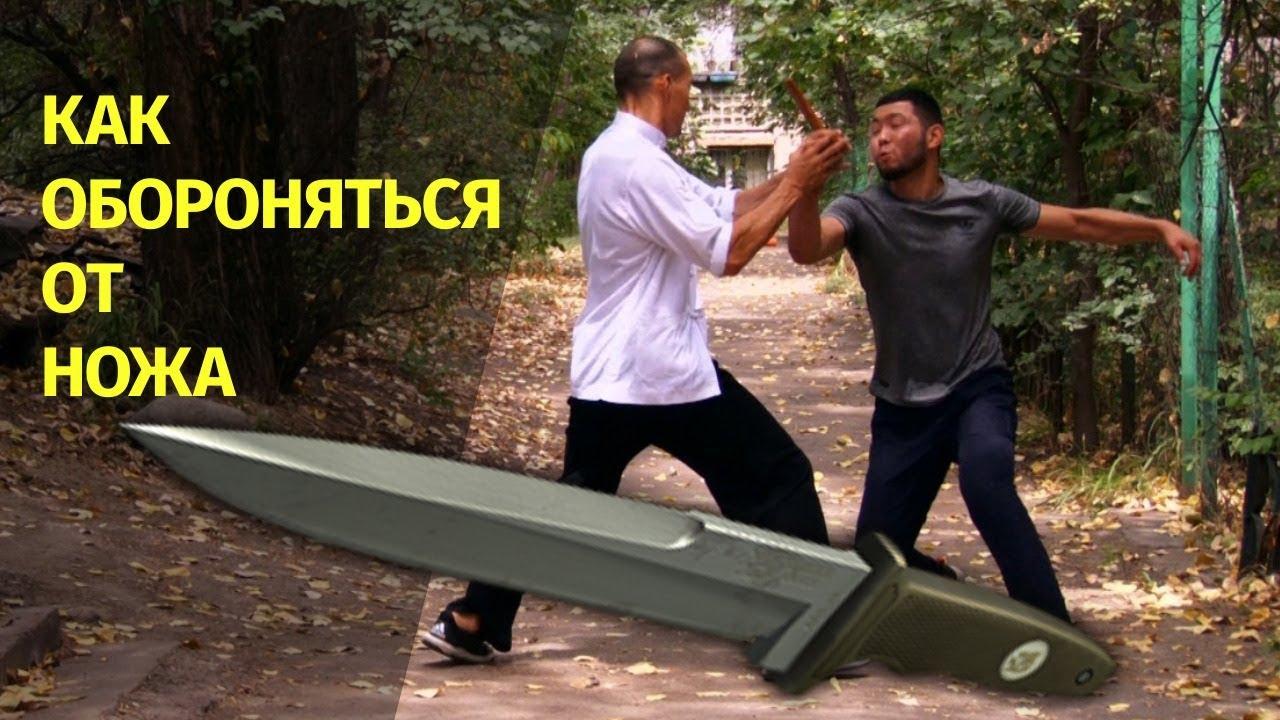 5 способов защититься от нападения с ножом. Уроки чемпиона мира по тхэквондо Фараби Даулетшина