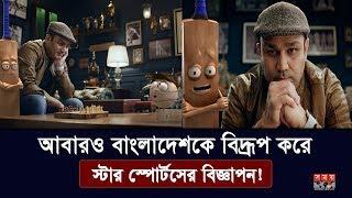 আবারও বাংলাদেশকে বিদ্রূপ করে স্টার স্পোর্টসের বিজ্ঞাপন! | হেয় করা হয়েছে টাইগারদের! | Somoy TV