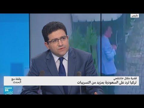 مقتل خاشقجي: تركيا ترد على السعودية بمزيد من التسريبات  - نشر قبل 2 ساعة