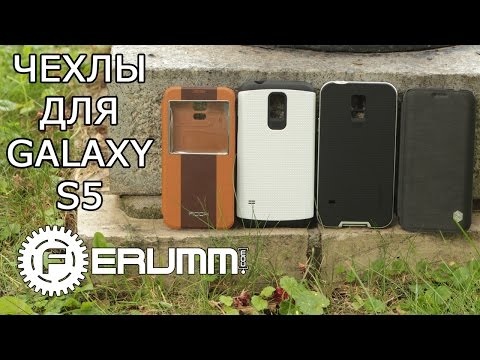 Чехлы для Samsung Galaxy S5 обзор. Бамперы и кейсы для SGS5: Sрigen SGP, Nillkin, Rock by FERUMM.COM