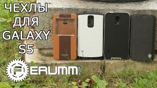 Чехлы для Samsung Galaxy S5 обзор. Бамперы и кейсы для SGS5: Sрigen SGP, Nillkin, Rock by FERUMM.COM(, 2014-07-25T20:28:28.000Z)