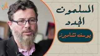 المسلمون الجدد | سورة الاخلاص تقلب حياة شاب بريطانى