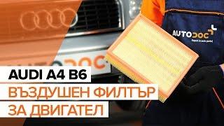 Гледайте нашите видео инструкции и поправете колата си без проблеми