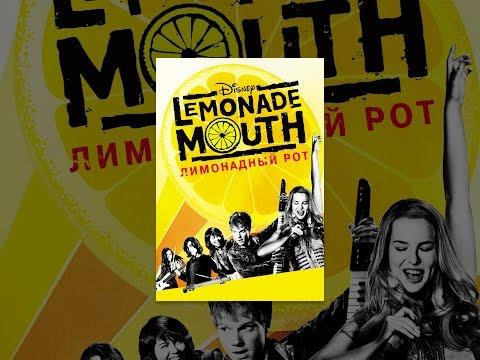 Лимонадный рот: Lemonade Mouth