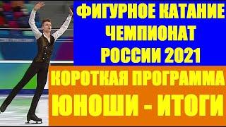 Фигурное катание Чемпионат России 2021 Короткая программа юношей Итоги Победа Евгения Семененко