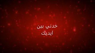 كلمات خدني بين ايديك - حميد الشاعري