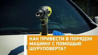 #Лайфхак: как привести в порядок машину с помощью шуруповерта? Минтранс.