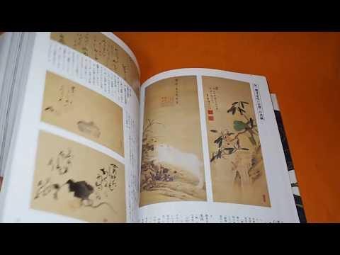 SAKAI HOITSU and EDO RIMPA Book from Japan Japanese Rinpa Art #1079