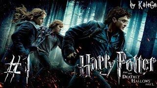 Гарри Поттер и Дары Смерти: Часть 1. #1. [Они идут]