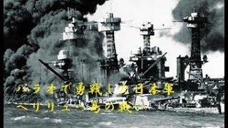 太平洋戦争末期ペリリュー島(パラオ)の戦い