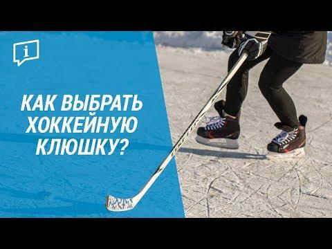 Как выбрать хоккейную клюшку? ( Выбор клюшки по росту) | Декатлон